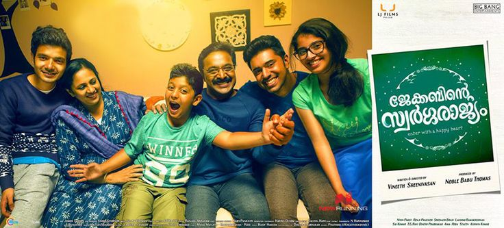 Jacobinte Swargarajyam Movie Stills