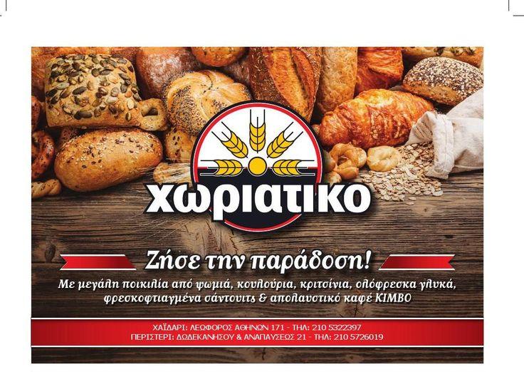 #ClippedOnIssuu from Σελίδες Δττικά της Αθήνας - τεύχος 11