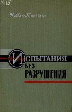 Мак-Гоннейгль У. Испытания без разрушения. М.: «Машиностроение», 1965. 352 с. с…