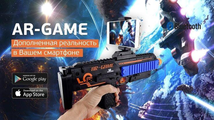 AR Smart Пистолеты и Автоматы для мобильных игр с АлиЭкспресс 2018 https://youtu.be/IGd7x64nSxg с помощью YouTube