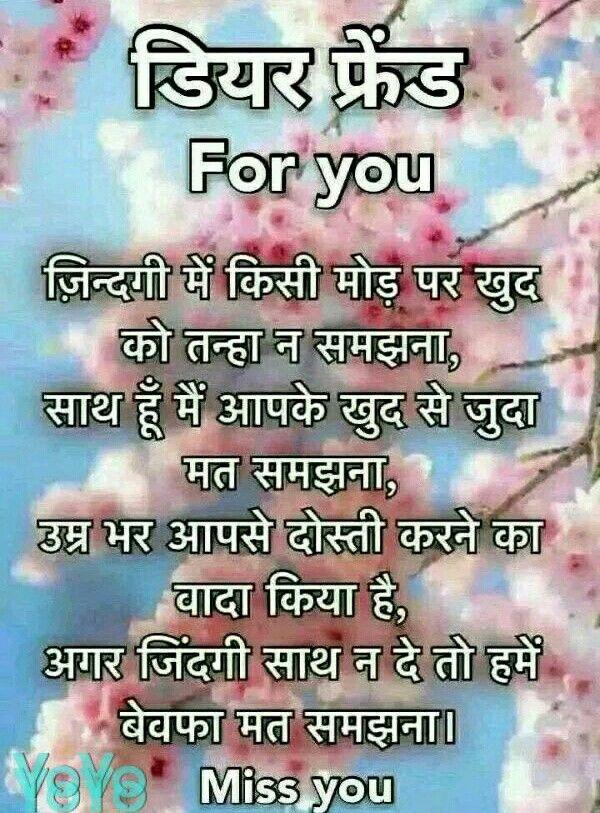 Pin By Karishma Ramsinghani On Best Friends Happy Birthday