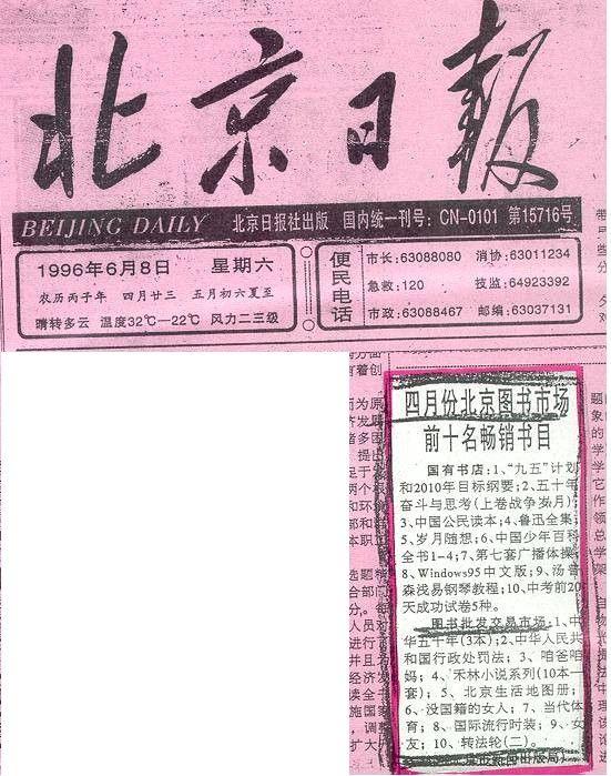 """1996: El  periódico """"Beijing Daily"""" reconoce al libro """"Zhuan Falun Vol. II"""" como el más vendido."""