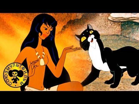 Кот, который гулял сам по себе | Советский мультфильм-сказка про древне...