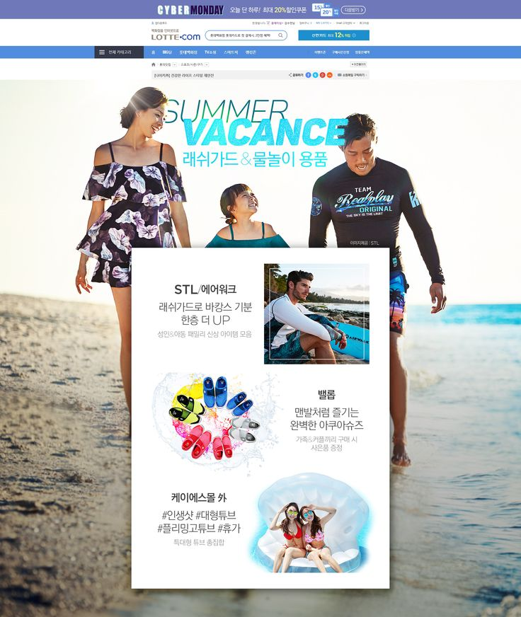 Summer Vacance(PC)_170612_Designed by 김수언