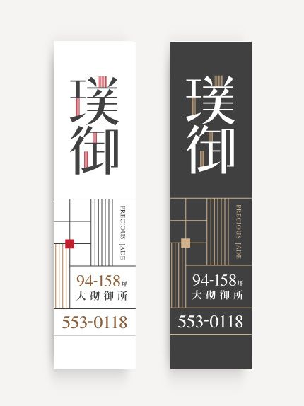 相談社 Sodansha Design work | Client / 利融建設 璞御專案 ...
