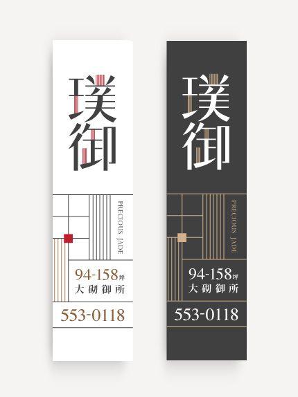 相談社 Sodansha Design work   Client / 利融建設 璞御專案 ...