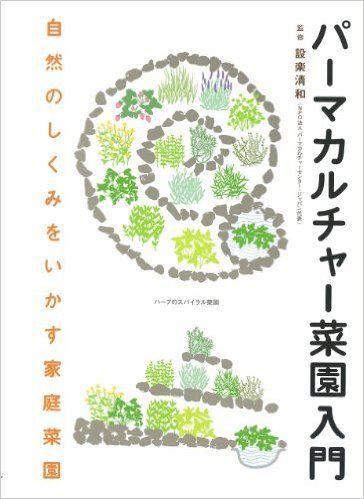 パーマカルチャー菜園入門 | 設楽清和 | 本-通販 | Amazon.co.jp