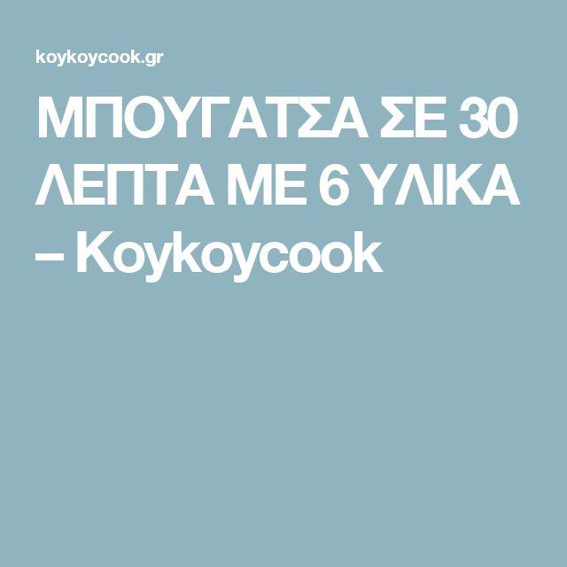 ΜΠΟΥΓΑΤΣΑ ΣΕ 30 ΛΕΠΤΑ ΜΕ 6 ΥΛΙΚΑ – Koykoycook