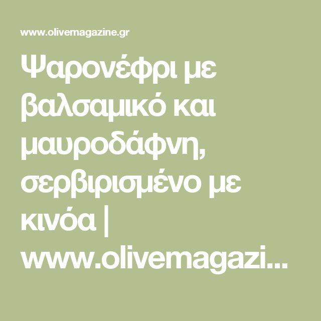 Ψαρονέφρι με βαλσαμικό και μαυροδάφνη, σερβιρισμένο με κινόα   www.olivemagazine.gr