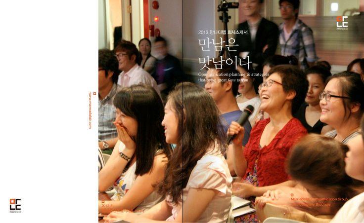 2013 만나다랩 회사소개서 by Sejin Choi via slideshare