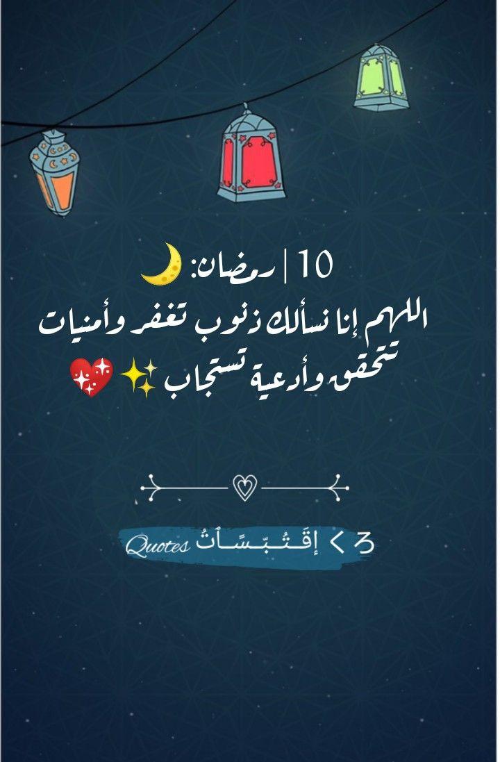 رمضان دعاء Quotes Fictional Characters Character