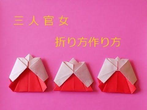 折り紙の雛人形 (雛10人揃い) 三人官女の簡単な折り方作り方五人囃子 - YouTube