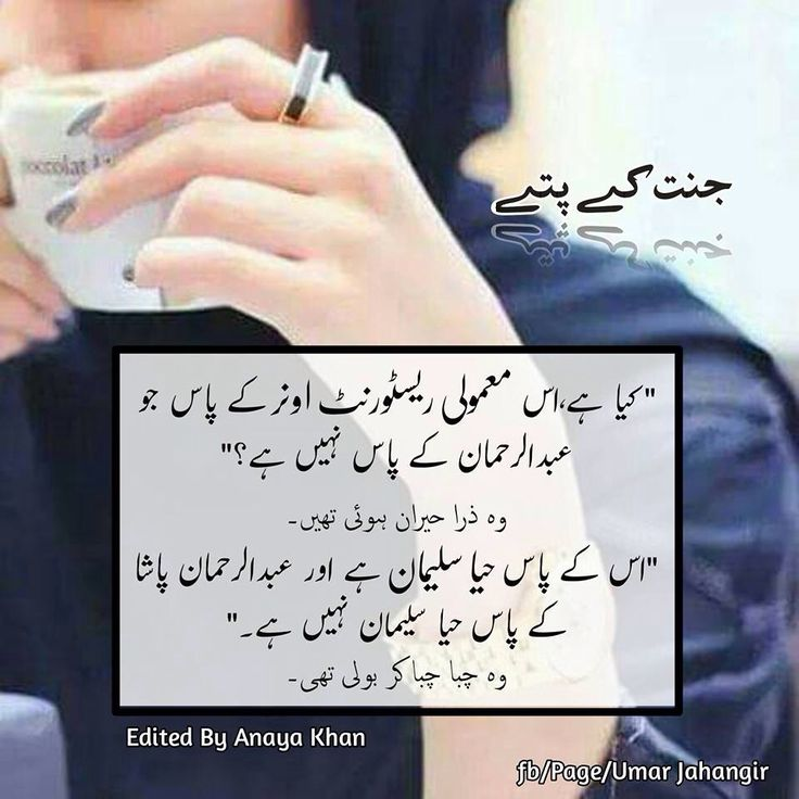 Best Advice Quotes In Urdu: 118 Best Jahan Sikander(Ammar) Images On Pinterest