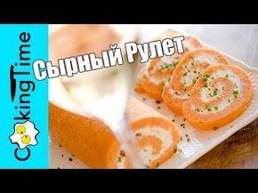 СЫРНЫЙ РУЛЕТ - ОЧЕНЬ ВКУСНАЯ ЛЕТНЯЯ ЗАКУСКА / легкий оригинальный рецепт / Cheese Roll - YouTube