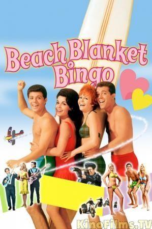 Пляжные игры / Бинго на пляже / Beach Blanket Bingo