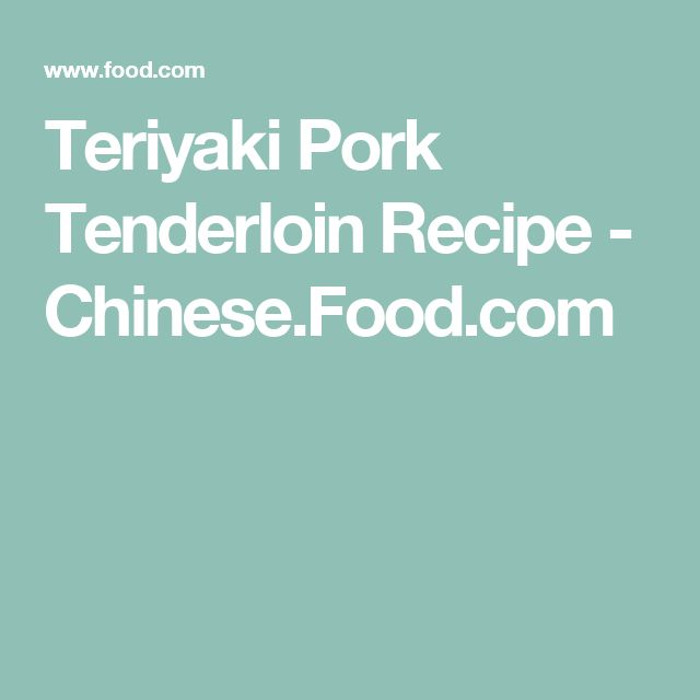Teriyaki Pork Tenderloin Recipe - Chinese.Food.com