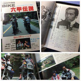エキサイティングバイク「六甲伝説」ミリオンムック