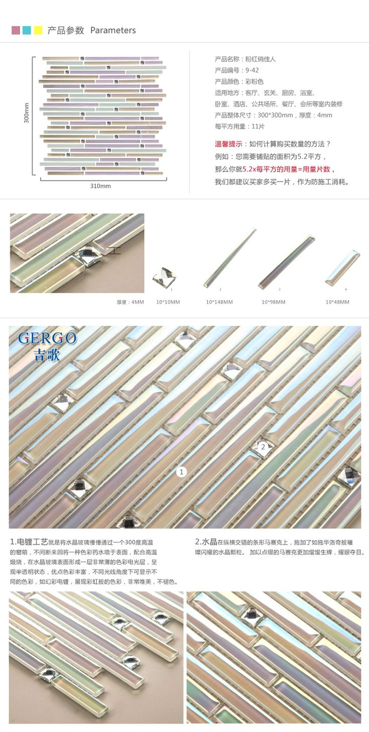 stripe glass mosaic