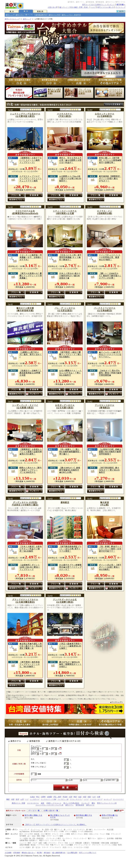 【D/C】【広告】台湾ホテルピックアップ特集×政観3月号(更新)<2013/03/06>