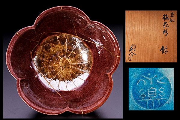 永楽和善 作 交趾梅花形鉢