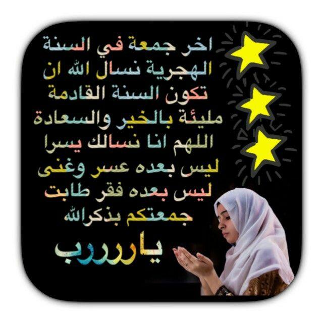اول جمعه رمضان