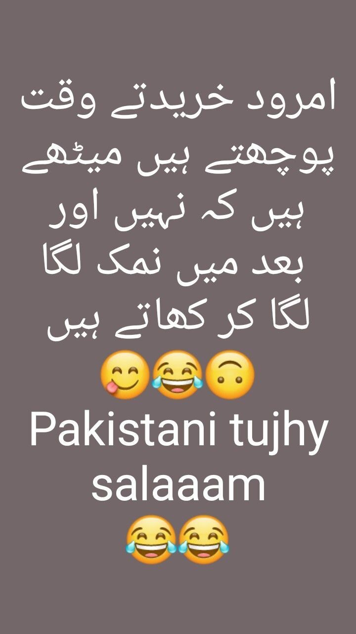 Pin By Sajda On World Of Words Fun Quotes Funny Smart Quotes Funny Funny Words