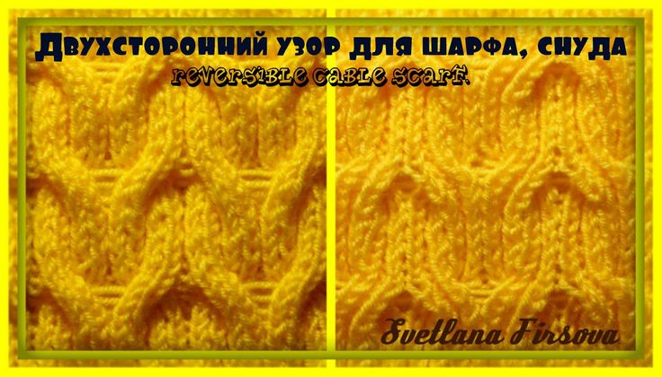 Reversible cable patterns for cozy winter scarves  Узор спицами для шарф...