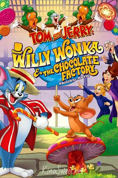 Фильм Том и Джерри: Вилли Вонка и шоколадная фабрика онлайн бесплатно