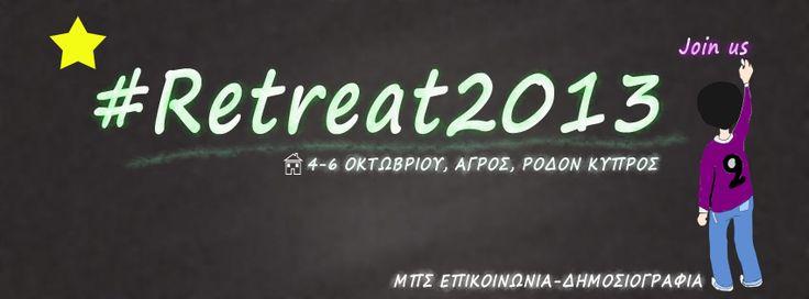 Facebook cover για το #Retreat2013