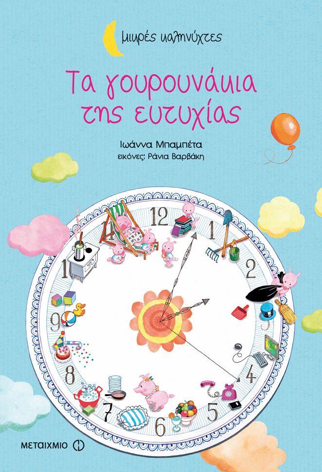 """Διαγωνισμός με δώρο αντίτυπα του νέου βιβλίου της Ιωάννας Μπαμπέτα """"Τα γουρουνάκια της ευτυχίας"""" - http://www.saveandwin.gr/diagonismoi-sw/diagonismos-me-doro-antitypa-tou-neou-vivliou-tis-ioannas-bampeta-ta/"""
