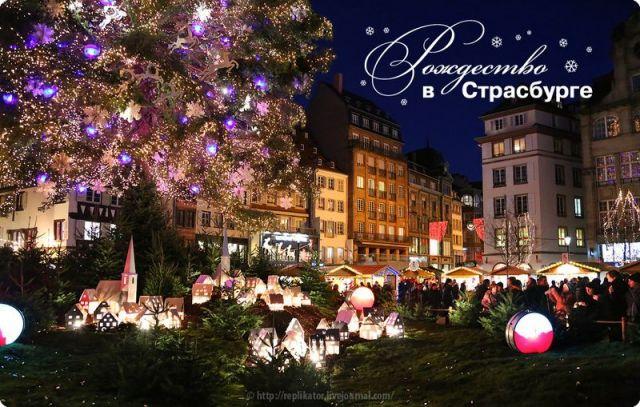 Предрождественский Страсбург
