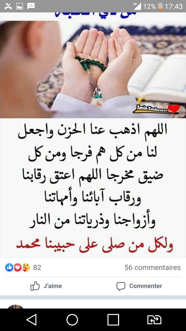 Pin By مروة احمد On روائع Islamic Phrases Phrase Save
