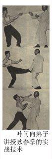 Wing Chun Ip and Bruce Lee