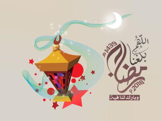 صور دعاء عن شهر رمضان 2018 عالم الصور Decoupage Paper Free Decoupage Paper Ramadan
