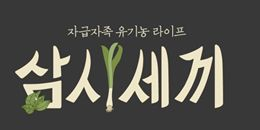 삼시세끼 #design #typography