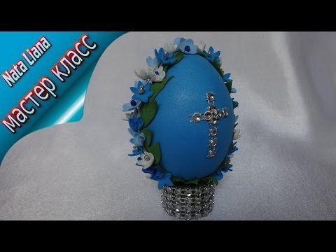 ПАСХАЛЬНОЕ ЯЙЦО - СУВЕНИР из фоамирана . / Easter egg / МК - YouTube