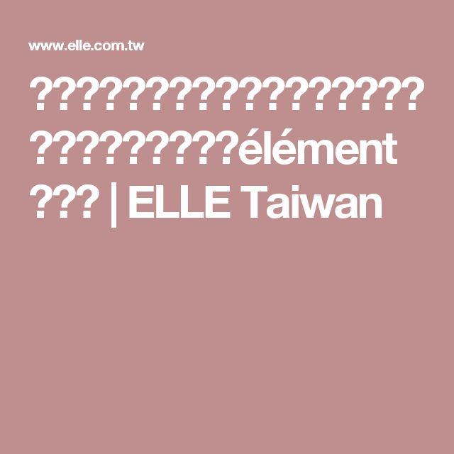 在台北感受巴黎沙龍的優雅!打動每個女生的蔬食餐酒館「élément 原蔬」 | ELLE Taiwan