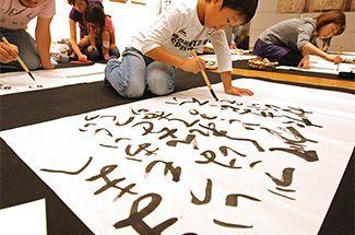 Японская каллиграфия | nippon.com - Информация о Японии