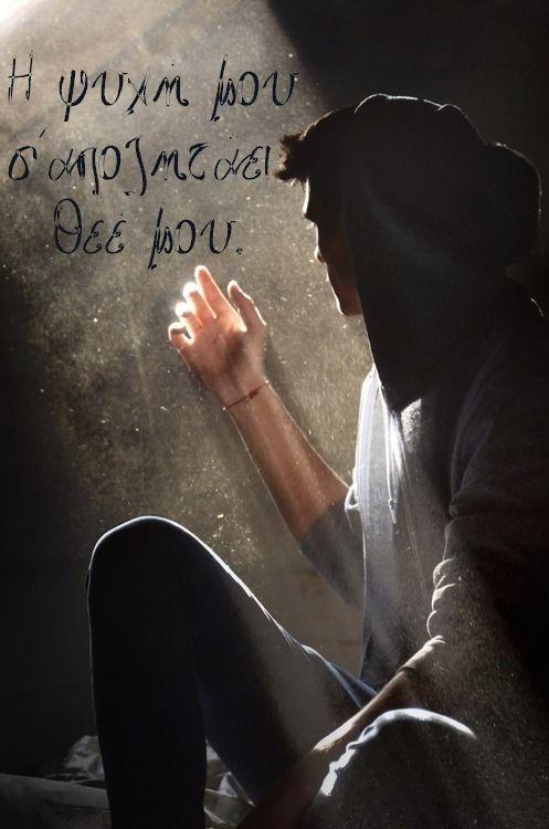 #Εδέμ Η ψυχή μου σ'αποζητάει     Θεέ μου.