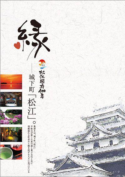 業務実績::松江市総合誘致型観光ポスター・パンフレット作成委託業務 - アイム株式会社
