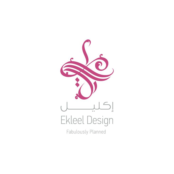 Modern arabic calligraphy logo by eje studio� ebrahim