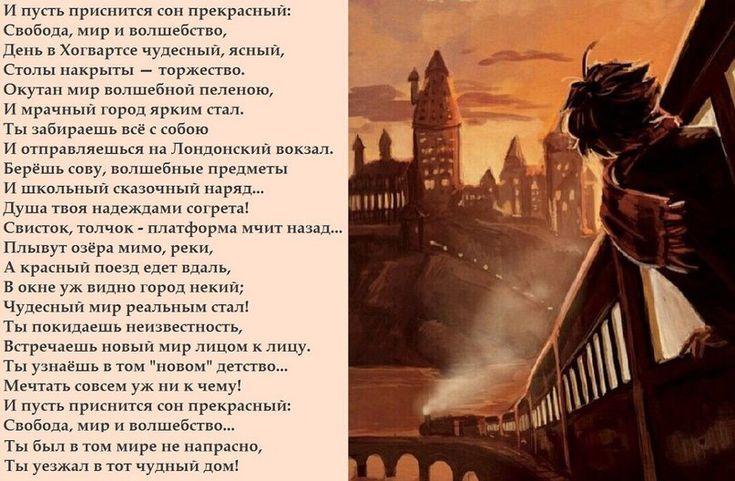 стихи для гарри поттера способен