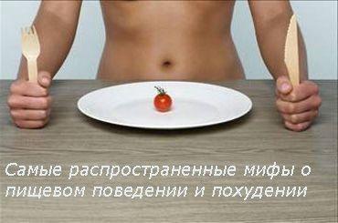 Худшие советы для похудения     Самые распространенные мифы о пищевом поведении и снижении веса