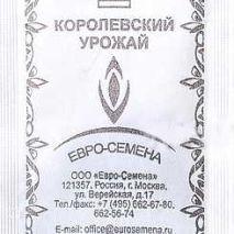 6-Горох Амброзия (сахарный)