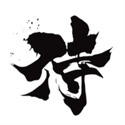 """"""" SAMURAI """". This word is not the only means """"Warrior"""". It has also means """"Idea of the perfect man"""".It is very similar to the """"Knight"""". #Japan #Calligraphy"""