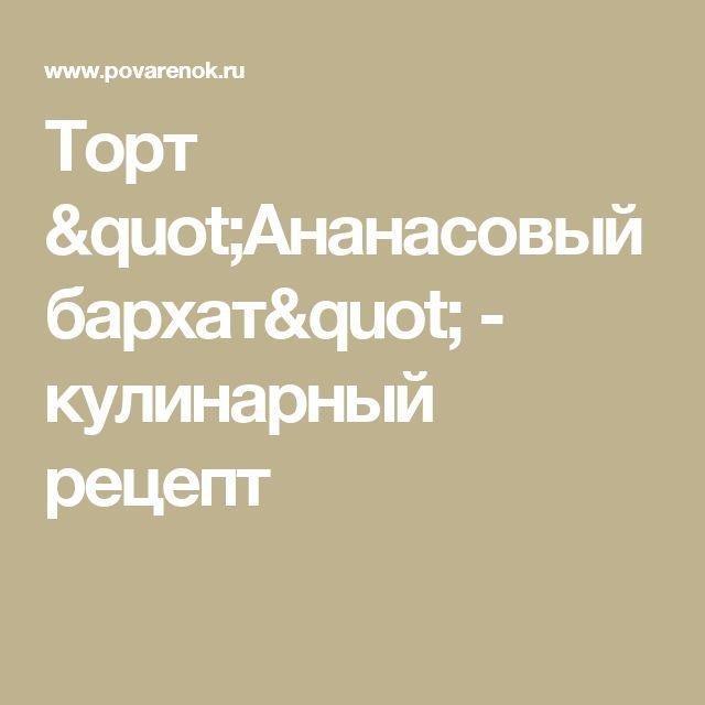 "Торт ""Ананасовый бархат"" - кулинарный рецепт"