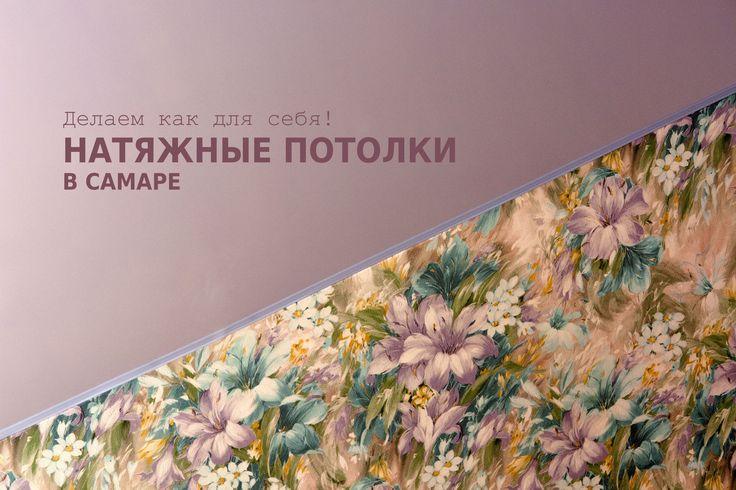 Сегодня мы открыли страничку нашей компании в Pinterest и хотим поделиться со всеми. Подписывайтесь и следите за нашими работами, акциями, предложениями и скидками! Удачи!  Посетите наш сайт http://samarasharm.ru, там вы найдете много полезной информации о натяжных потолках, ценах и фотографии наших работ