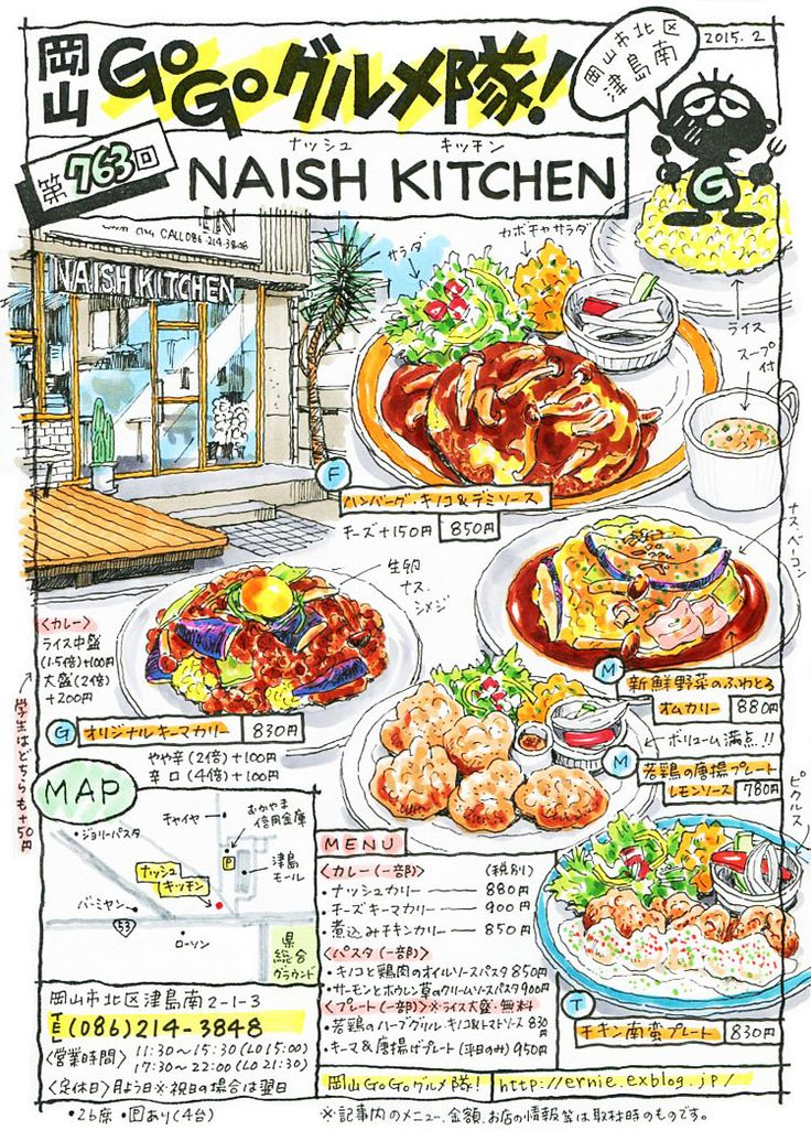 Japanese food illustration from Okayama Go Go Gourmet Corps (http://ernie.exblog.jp/)