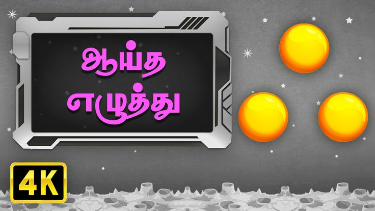 """Ayutha Ezhuthu is a Tamil Rhyme from the Voulme """"Ilakana Padalgal"""". This """"Illakana Padalgal"""" was Specially designed for Children and Kids to understand Ilakanam in an easy tamil rhymes manner. These set of Tamil Rhymes will help your Kids to score good marks in Ilakanam and also it makes Ilakanam easy for your Kid. Enjoy and Learn our Illakana Padalgal Tamil Rhymes in an Animated Version."""