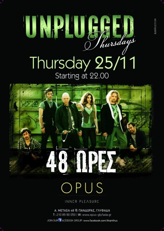 48 ΩΡΕΣ Live @ Opus